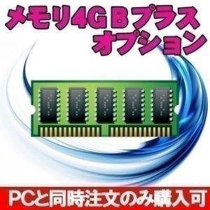 メモリ4GB増設オプション ※PCと同時購入のみ