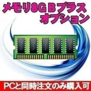 メモリ8GB増設オプション ※PCと同時購入のみ