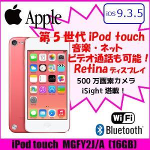 Apple iPod touch MGFY2J/A 16GB 第5世代[16GB/4インチRetinaディスプレイ/Bt/Wi-fi/カメラ/iOS:9/ピンク] :ランクA 中古 アイポッド