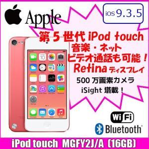 Apple iPod touch MGFY2J/A 16GB 第5世代[16GB/4インチRetinaディスプレイ/Bt/Wi-fi/カメラ/iOS:9/ピンク] :ランクB 中古 アイポッド