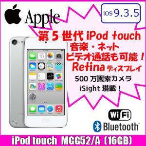 Apple iPod touch MGG52J/A 16GB 第5世代[16GB/4インチRetinaディスプレイ/Bt/Wi-fi/カメラ/iOS:9/シルバー] :ランクA 中古 アイポッド