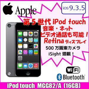 Apple iPod touch MGG82J/A 16GB 第5世代[16GB/4インチRetinaディスプレイ/Bt/Wi-fi/カメラ/iOS:9/スペースグレイ] :ランクA 中古 アイポッド