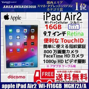 Apple iPadAir2 Retina Docomo Wi-Fi+Cellular 16GB M...
