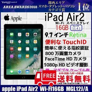 Apple iPad Air2 Retinaディスプレイ 指紋認証  Wi-Fi 16GB MGL12J/A   [Apple A8X  16GB(SSD) 9.7インチ OS 10.3.2.スペースグレイ ] :美品 中古 アイパッド whatfun