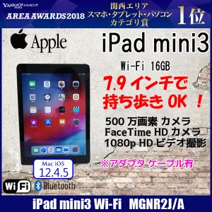 iPadmini3 Wi-Fiモデル 16GB MGNR2J/A [Apple A7 16GB(SS...