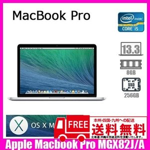 Apple Macbook Pro MGX82J/A [core i5 2.6Ghz 8G SSD256GB 無線 13.3Retina OS:10.9.5] :ランクA 中古 ノートパソコン|whatfun