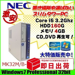 NEC Mate MK32M/B-B [core i5  3.2GHz/メモリ 4GB/HDD 160GB/DVD-ROM/Windows7 Pro]DtoD領域有   中古 デスクトップパソコン|whatfun