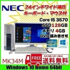 ■中古パソコン 保証3ヵ月  ■10:00までのご注文は即日発送(土日除く)  Core i5 SS...