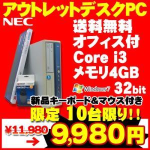 【10台限定】送料無料 NEC Mate 中古デスクトップパソコン Windows7 [Corei3 3GHz以上 メモリ4GB HDD160GB DVD-ROM ] :アウトレット 黄ばみの為特価 whatfun