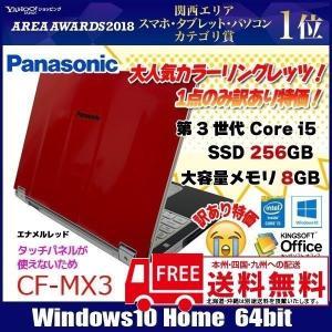 とっても薄くて軽い使いやすいレッツノート  第4世代Corei5 SSD256GBと満足なスペックで...