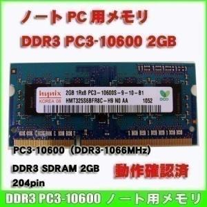 中古 ノート用メモリ [DDR3-1333 PC3-10600 2GB 204pin]