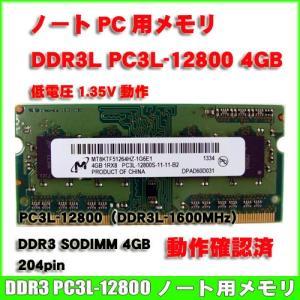 中古 ノート用メモリ [DDR3L-1600 PC3L-12800 4GB 204pin 低電圧1.35V対応 ]