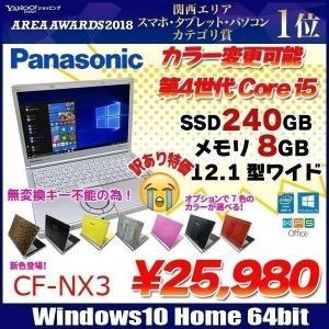 Panasonic CF-NX3 選べるカラー 中古 ノート Office Win10 第4世代 [...