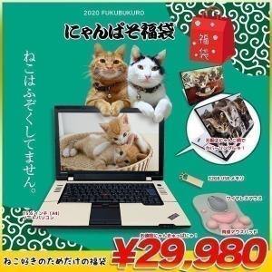 【福袋】にゃんこPC にゃんぱそ福袋 高速Corei5 中古 猫肉球パッド 無線マウス 32GB U...