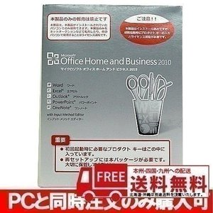 Office Home and Business 2010 OEM エクセル ワード アウトルック パワポ 中古