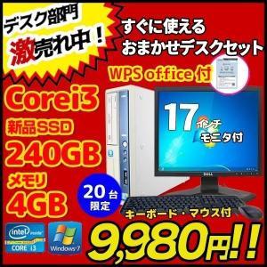 店長おまかせFujitsuデスクトップパソコン Win7 P...