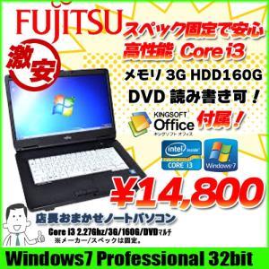 店長おまかせ富士通 ノートOffice Win7 Pro 32bit WPS Office付 [corei3 350M 2.27Ghz 3G HDD160GB マルチ 15.6型  無線] :良品|whatfun