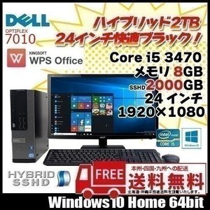 DELL 中古パソコン 超快適ハイブリッド新品HD2TB 24型FullHD液晶 Win10 今だけMSOffice OP7010 [corei5 3470 3.2GHz メモリ8GB 高速大容量SSHD2TB]