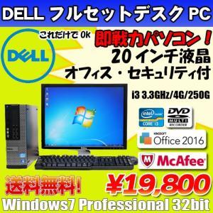 DELL 即納フルセット Office セキュリティソフト付き 20インチ液晶 限定デスクトップ [corei3 2100 3.3GHz/4G/250GB/DVDマルチ/Windows7]リカバリDVD付