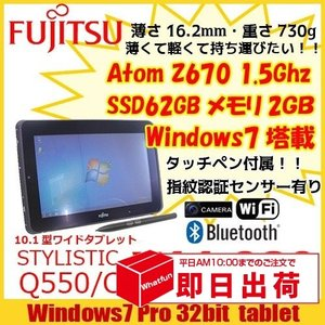 富士通 STYLISTIC Q550/C 中古 タブレット Office Win7 Pro   [Atom Z670 1.5Ghz メモリ2G SSD62GB 無線 BT カメラ 10.1型 HDMI ] :良品 タッチペン有|whatfun