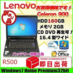 lenovo R500 アウトレット 中古ノートパソコン Office Windows7 Home[cele 900 2.2Ghz 2G HDD 160GB DVD-ROM 無線 15.4型 A4 大画面 送料無料] :ランクC訳あり|whatfun