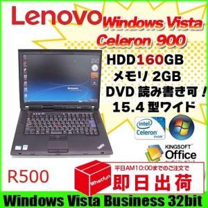 lenovo R500 中古ノートパソコン Office Vista Bussiness  [cele 900 2.2Ghz 2G HDD 160GB DVD-ROM 無線 15.4型 A4 大画面 送料無料] :ランクB|whatfun