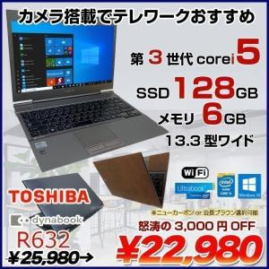 東芝 R632/F SSD256GB 薄型 中古 ノートパソコン Office Windows10 ...