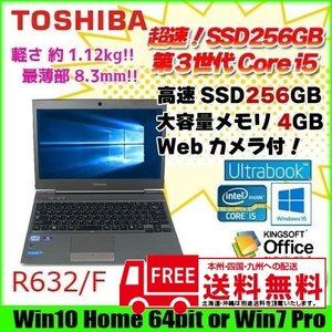東芝 R632/F SSD256GB 薄型  中古 ノート Office Win10 or 7選択可  ウルトラブック [core i5 3427U 1.8Ghz 4G SSD256GB 無線 13.3型 ] :アウトレット|whatfun