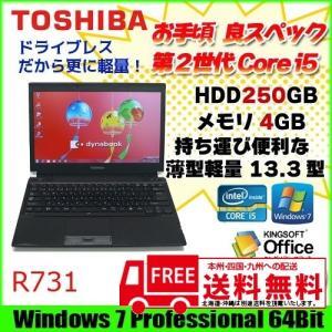 東芝 R731 中古 ノートパソコン Office Windows7 32bit or 64bit モバイル [core i5 2520M 2.5Ghz 4G HDD250GB 無線 13.3型 B5 HDMI 指紋]  :ランクB whatfun