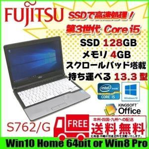富士通 S762/G 中古 モバイル ノートパソコン Office Win10 or 8選択可 第3世代 [corei5 3340M 2.7Ghz 4G 128GB(SSD)  無線 13.3型 B5 ] :良品|whatfun