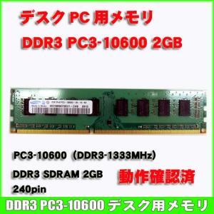 中古 デスクトップ用メモリ [DDR3-1333 PC3-10600 2GB 240pin]|whatfun