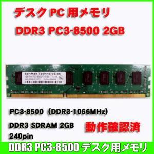 中古 デスクトップ用メモリ [DDR3-1066 PC3-8500 2GB 240pin]|whatfun