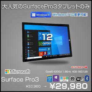 Microsoft Surface Pro3 中古 今だけドック付 選べるカラー  office W...