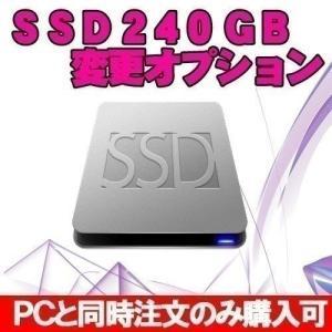SSD240GBに変更オプション ※PCと同時購入のみ...