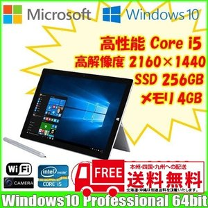 Microsoft Surface Pro3 QG2-00032 新品 [core i5 4300U 1.9Ghz  メモリ8GB SSD256GB 無線 Bluetooth カメラ Windows10 ] :ランクS タッチペン有