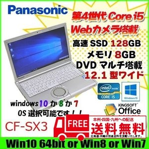 Panasonic CF-SX3 中古 ノートパソコン Office Win10 or Win8 or Win7  SSD搭載 [core i5 4300U 1.9Ghz 8G 128GB SSD マルチ 無線 カメラ 12.1型 B5 ] :美品|whatfun