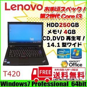 lenovo T420 中古 ノートパソコン Office Win7 Pro 第2世代  モバイル  [core i3 2310M 2.1Ghz 4G HDD250 DVD-ROM 無線  14型] :良品|whatfun