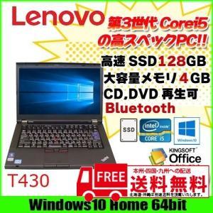 lenovo T430 中古ノートOffice付 Win10 Home 64bit 第三世代   ThinkPad [core i5 3320M 2.6Ghz メモリ4G SSD128GB  DVD-ROM 無線 BT  14型] :良品|whatfun