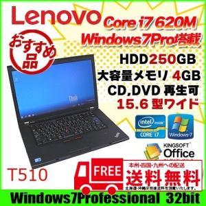 Lenovo T510 中古 ノートパソコン Office Win7 Pro 32bit 大画面   [core i7 620M 2.67Ghz 4G HDD250GB  DVD-ROM 15型ワイド A4 無線]  :アウトレット