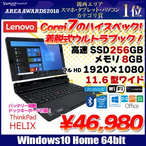 Lenovo THINKPAD HELIX 中古 ノート&タ...