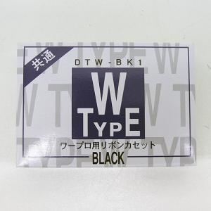 ダイニック ワープロ用 タイプWリボンカセット(黒) DTW-BK1