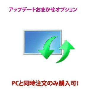 アップデートおまかせパックオプション(Windows updateなど) ※PCと同時購入のみ
