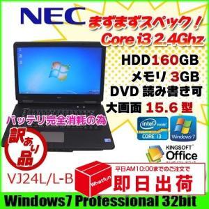 NEC VJ24LL-B 中古 ノートパソコン Office Win7 大画面  [corei3 M370 2.4Ghz 3G HDD160GB マルチ 15.6型 A4 無線] :良品 訳あり|whatfun