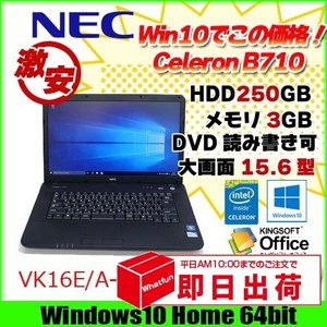 NEC VK16E/A-D 中古 ノートパソコン Office Win10 Home 64bit 大画面 [celeron B710 1.6Ghz 3G HDD250GB マルチ 15.6型 無線] :ランクB|whatfun