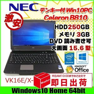 NEC  VK16E/X-C 中古 ノートパソコン Office Win10 Home 64bit テンキー 大画面  [celeron B810 1.6Ghz 3G HDD250GB マルチ 15.6型  無線] :ランクB|whatfun