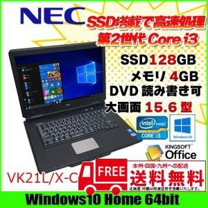 NEC VK21LX-C 中古 ノートパソコン Office Win7 第2世代 大画面 [corei3 2310M 2.10Ghz 3G HDD250GB マルチ 15.6型 A4  無線]  :良品|whatfun