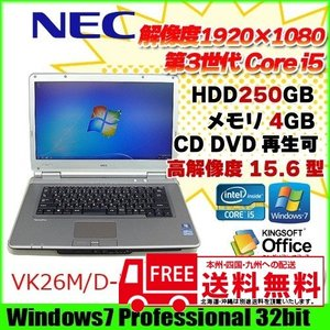 NEC VK26M/D-E 中古 ノートパソコン Office Win7 Pro 32bit 第3世代 高解像度  [corei5 3320M 2.6Ghz 4G HDD250GB ROM 無線 15.6型 A4 ] :ランクB whatfun