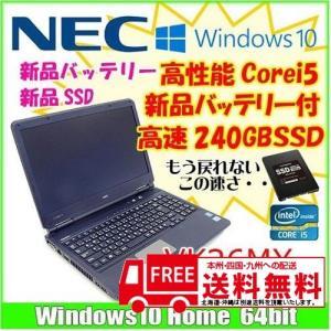 NEC VersaPro VK26M/X-E  新品バッテリー&高速SSD240GB搭載ノートパソコン[core i5 3320M (2.6Ghz)/4G/マルチ/無線子機/15.6型/テンキー/Win10]  :ランクA