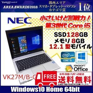 NEC VK27M/B-G 中古 ノートパソコン Office Win8 Pro 第3世代 モバイル [corei5 3340M 2.7Ghz 4G HDD320GB 無線 12.1型 B5 ] :良品|whatfun