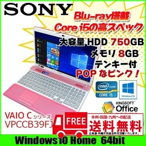 SONY VAIO VPCCB39FJ [corei5  2430M (2.40Ghz)/8G/750GB/Blu-ray無線/Webカメラ/Win7 64bit/15.5型ワイド] (White):美品 中古 ノートパソコン Office|whatfun